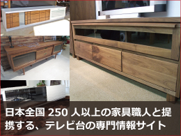 サテライト・テレビ台専門店バナー260-195