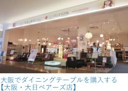大日店260-190