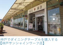 神戸店260-190