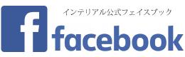 インテリアルFacebook260-80