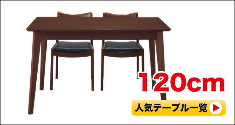 幅120cmのダイニングテーブル