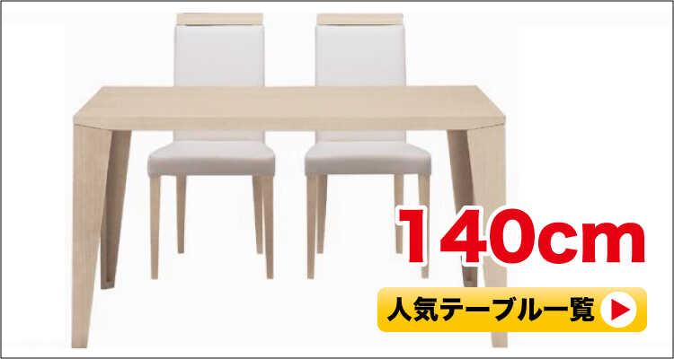 幅140cmのダイニングテーブル