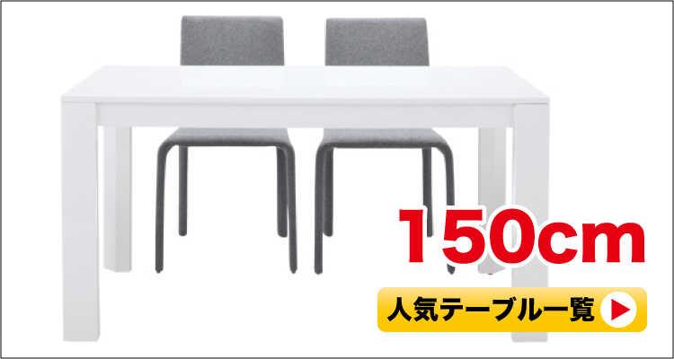 幅150cmのダイニングテーブル