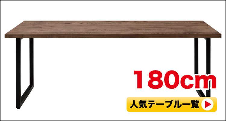 幅180cmのダイニングテーブル