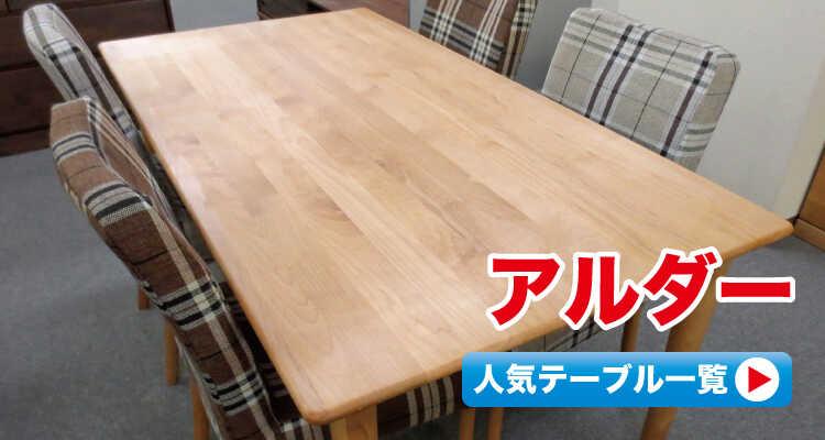 ダイニングテーブルを木の種類から選ぶ・アルダー材