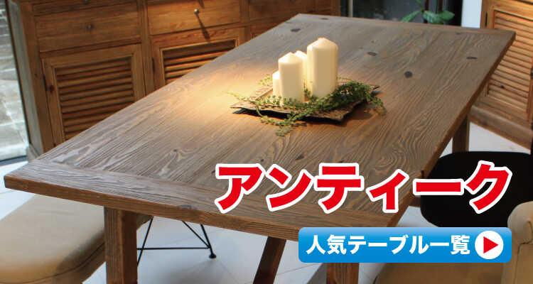 アンティークなダイニングテーブル