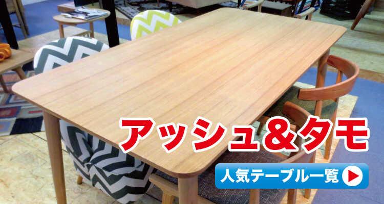 ダイニングテーブルを木の種類から選ぶ・アッシュ材・タモ材