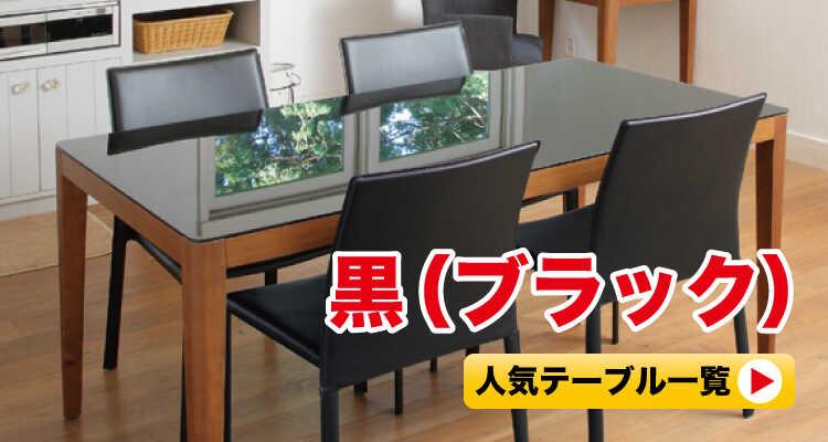 ダイニングテーブルを色・カラーから選ぶの黒ブラック