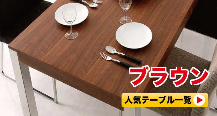 ダイニングテーブルを色・カラーから選ぶのブラウン