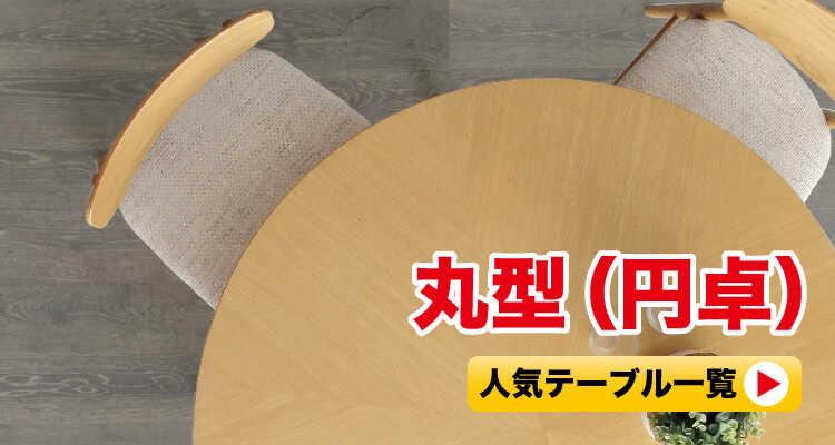 丸いダイニングテーブル(円卓)