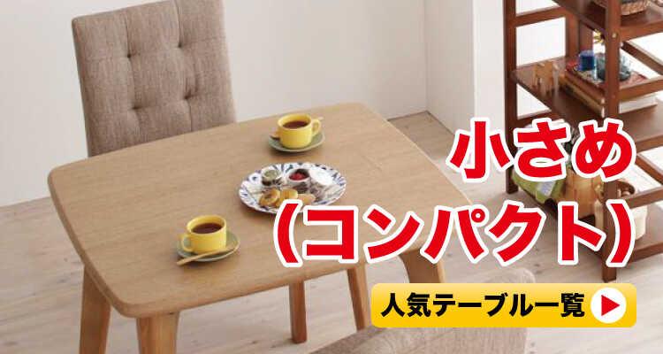 小さめのコンパクトなダイニングテーブル