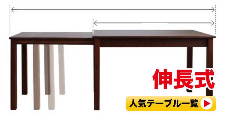 伸長式・伸縮式のダイニングテーブル