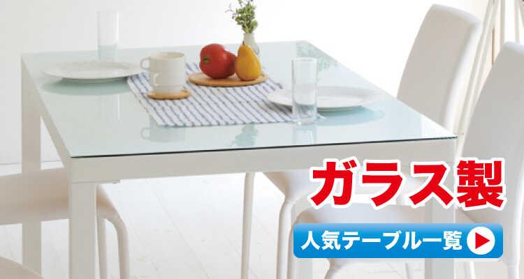 ダイニングテーブルを素材から選ぶ・ガラス