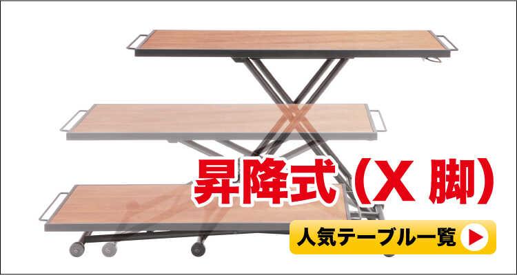 クロス脚の昇降式ダイニングテーブル
