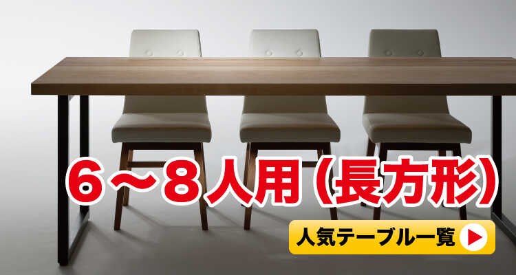 6人用の大きいダイニングテーブル