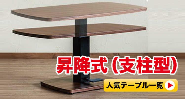 1本脚の支柱型の昇降式ダイニングテーブル