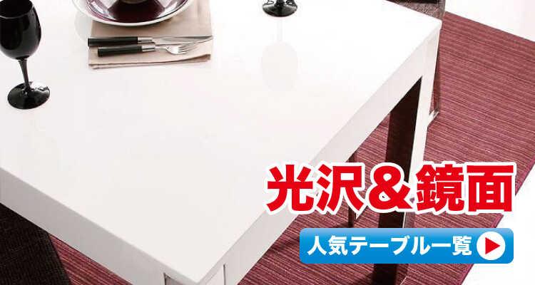 ダイニングテーブルを素材から選ぶ・光沢鏡面