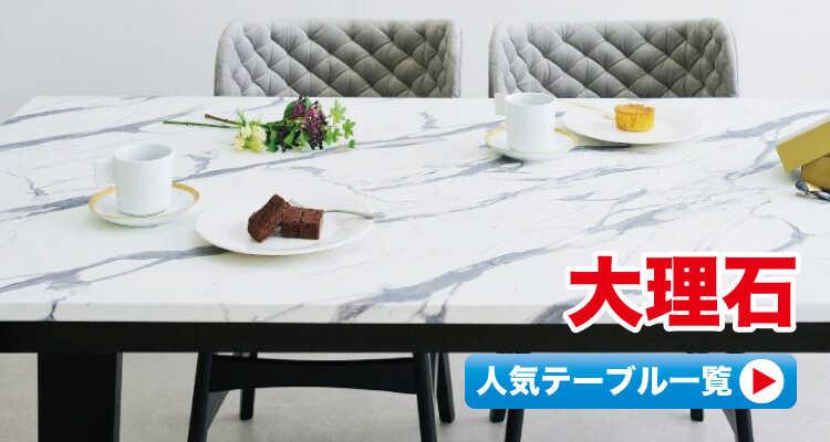 ダイニングテーブルを素材から選ぶ・大理石
