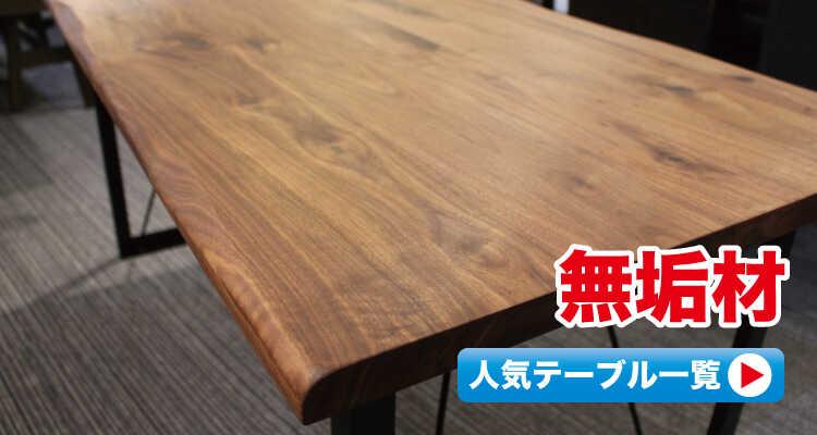 ダイニングテーブルを木の種類から選ぶ・無垢材