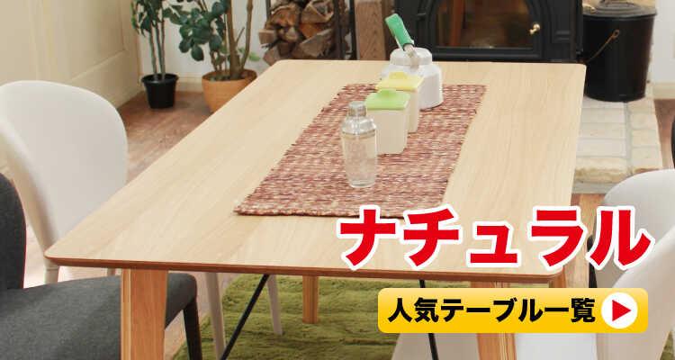 ダイニングテーブルを色・カラーから選ぶのナチュラル