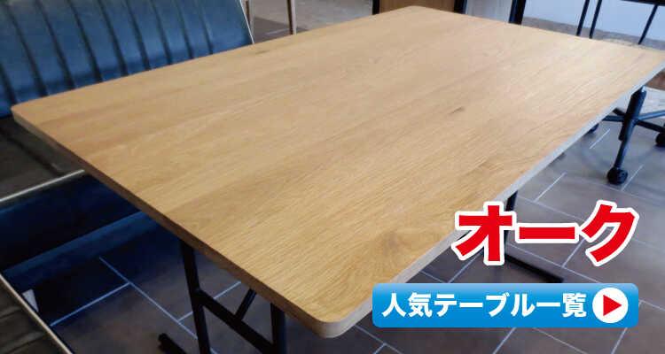 ダイニングテーブルを木の種類から選ぶ・オーク材