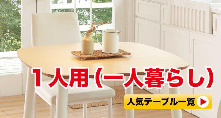 一人暮らしにおすすめの一人用ダイニングテーブル
