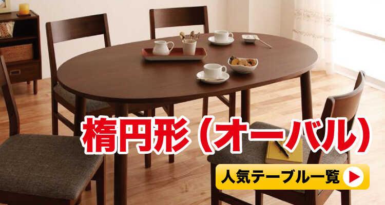 楕円形(オーバル型)のダイニングテーブル