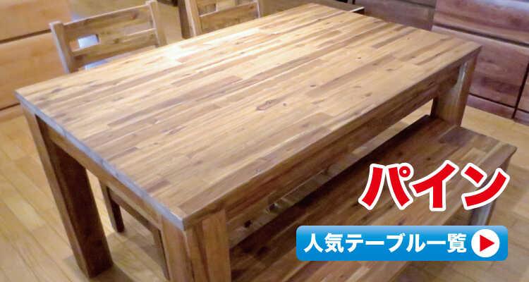 ダイニングテーブルを木の種類から選ぶ・パイン材