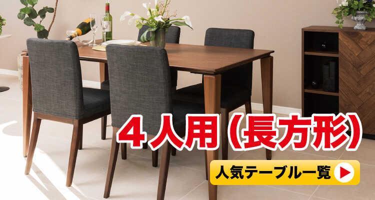 4人用の長方形ダイニングテーブル