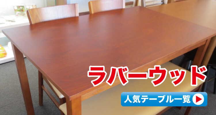 ダイニングテーブルを木の種類から選ぶ・ラバーウッド材