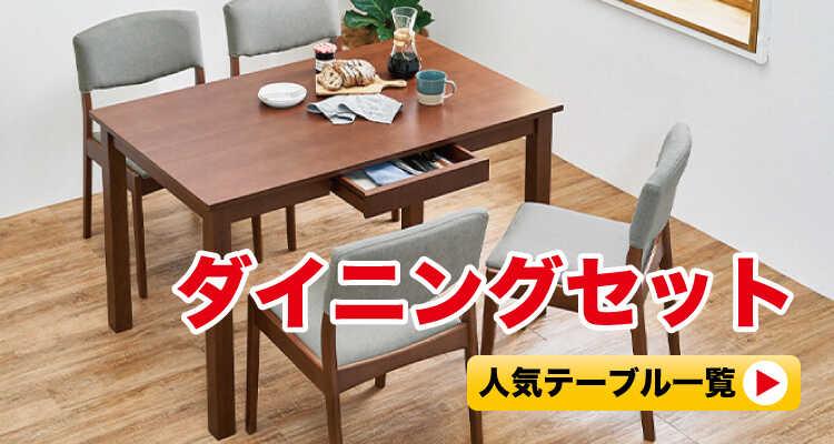 ダイニングテーブルとチェアのセット
