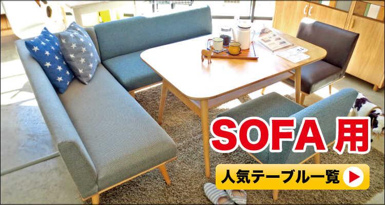 ソファーダイニング用のテーブル