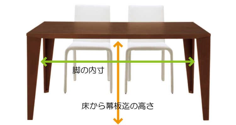 ダイニングテーブルの脚間・チェアの合わせ方