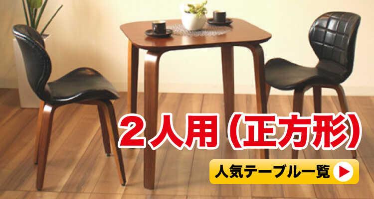 2人用の正方形ダイニングテーブル