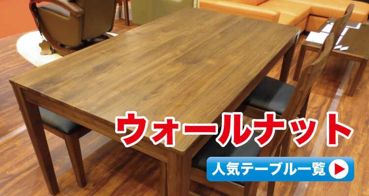 ダイニングテーブルを木の種類から選ぶ・ウォールナット材