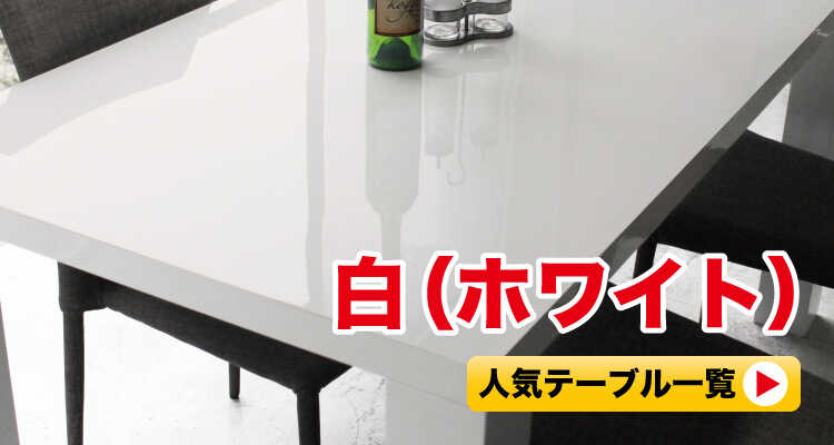 ダイニングテーブルを色・カラーから選ぶの白ホワイト