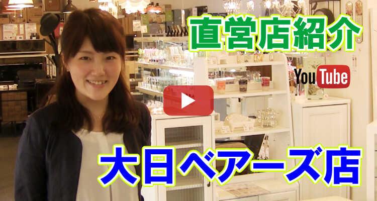 インテリアル大日ベアーズ店の紹介動画リンク