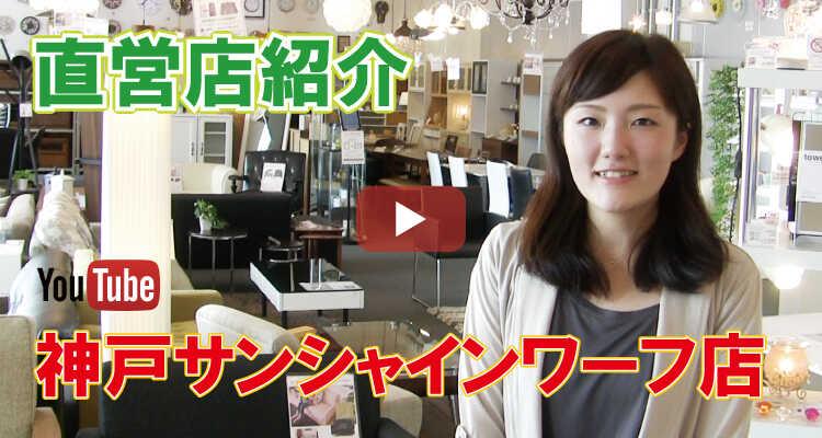 インテリアル神戸サンシャインワーフ店の紹介動画リンク