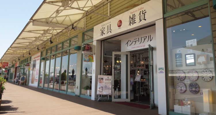 インテリアル神戸サンシャインワーフ店